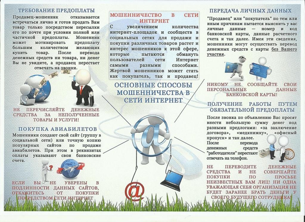 МОШЕННИКИ 4.jpg